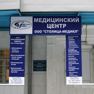 Медицинские центры Рязани