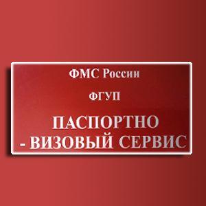Паспортно-визовые службы Рязани