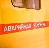 Аварийные службы в Рязани