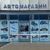 Автомагазины в Рязани