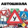 Автошколы в Рязани