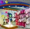 Детские магазины в Рязани