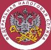 Налоговые инспекции, службы в Рязани