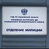 Отделения полиции в Рязани