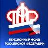 Пенсионные фонды в Рязани