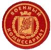 Военкоматы, комиссариаты в Рязани