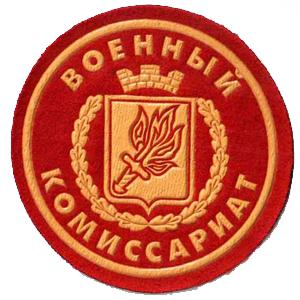 Военкоматы, комиссариаты Рязани